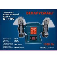 Точильный станок Беларусмаш 2-х дисковый 150 круг 1100 Вт