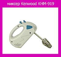 Ручной миксер Kenwood KHM-919!Акция