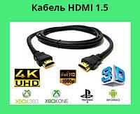 Кабель HDMI на HDMI (V1.4) 1.5 метра резиновый!Акция