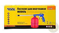 Пистолет для нефтевания(мовиль) (бачок 900 см²) MASTERTOOL 81-8705