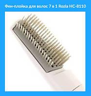 Фен-плойка для волос 7 в 1 Rozia HC-8110!Акция