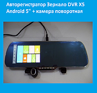 """Авторегистратор Зеркало DVR X5 Android 5"""" + камера поворотная!Акция"""