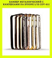 Бампер металлический с камушками на iphone 5/5S COV-012!Акция