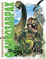 Енціклопедія для допит: О динозаврах рус, А5