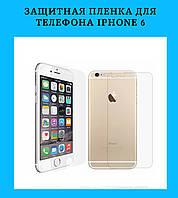 Защитная пленка для телефона iphone 6!Акция