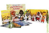 """Игра (укр) """"Кукольный театр - 17 украинских народных сказок"""" ,в кор-ке, St"""