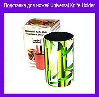 Подставка для ножей Universal Knife Holder средняя 18см!Акция