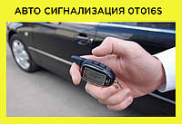 Авто сигнализация 0T016S!Акция