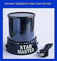 Ночник звездного неба STAR MASTER!Акция