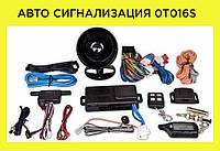 Авто сигнализация 0T016S!Опт