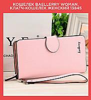 75d997f5883e Портмоне женское кожа оптом в Украине. Сравнить цены, купить ...