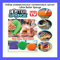 Набор универсальных силиконовых щеток- губок Better Sponge!Акция