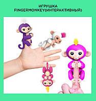 Игрушка FingerMonkey(ИНТЕРАКТИВНЫЙ)!Акция