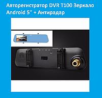 "Авторегистратор DVR T100 Зеркало Android 5"" + Антирадар"