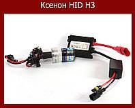 Ксенон HID H3 (HID комплект для автомобиля) 6000k!Акция
