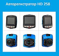 Авторегистратор HD 258!Акция