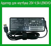 Адаптер для ноутбука 20V 4.5A LENOVO 8.0