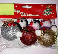 Елочные украшения, Снеговик блестящий 3 шт в пакете НМ1