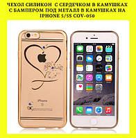 Чехол силикон  с сердечком в камушках с бампером под металл в камушках на iphone 5/5S COV-050
