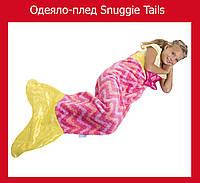 Одеяло-плед SnuggieTails в форме русалки!Акция