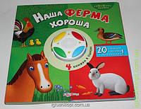 "Книжка КнОпОчка-Знайка ""Наша ферма хороша"""