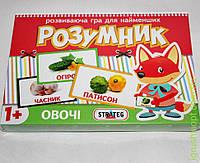 "Игра Стратег, ""Маленький Розумник, серія: овочі"", в кор-ке"