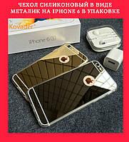 Чехол силиконовый в виде металик на iphone 6 в упаковке COV-028