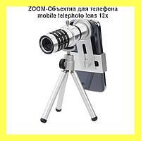 ZOOM-Объектив для телефона mobile telephoto lens 12x!Купить сейчас