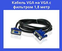 Кабель VGA на VGA с фильтром 1,8 метр!Акция