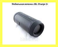 Мобильная колонка JBL Charge 2+ (Копия)!Акция