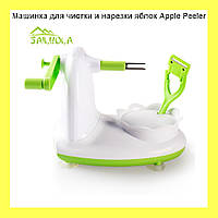 Машинка для чистки и нарезки яблок Apple Peeler!Акция