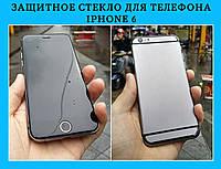 Защитное стекло для телефона iphone 6!Акция