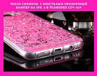Чехол силикон. с блестками прозрачный бампер на iph. 6 в упаковке COV-029