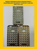 Чехол силикон.проз.объем.ромб с камушками градиент FASHION CASE на iph6 COV-004!Акция