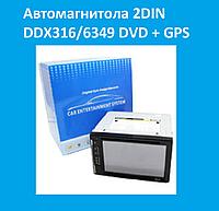 Автомагнитола 2DIN DDX316/6349 DVD + GPS