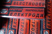 Электроды наплавочные ЦНИИН-4 4мм