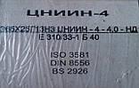Електроди наплавочні ЦНИИН-4 4мм, фото 2