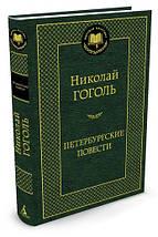Азбука МирКлас Гоголь Петербургские повести, фото 3