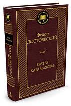 """Азбука МирКлас Достоєвський """" Брати Карамазови, фото 3"""