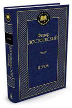 Азбука МирКлас Достоєвський Гравець, фото 3