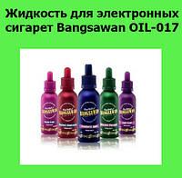 Жидкость для электронных сигарет Bangsawan OIL-017