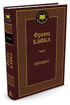 Азбука МирКлас Кафка Процесс, фото 3