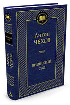 Азбука МирКлас Чехов Вишневый сад, фото 3