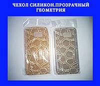 Чехол силикон.прозрачный геометрия FASHION CASE на iph5/5S COV-006!Акция