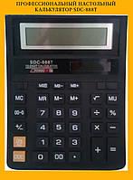 Профессиональный настольный калькулятор SDC-888T!Акция