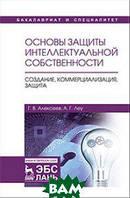 Алексеев Г.В. Основы защиты интеллектуальной собственности. Создание, коммерциализация, защита