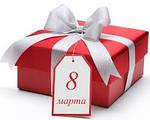 Выбираем подарки любимым женщинам