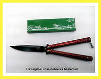 Складной нож-бабочка балисонг