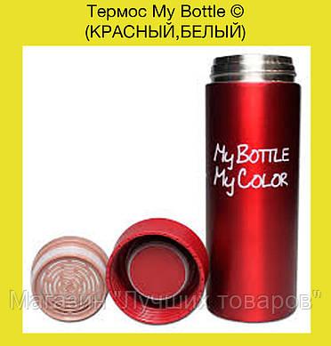 Термос My Bottle © (КРАСНЫЙ,БЕЛЫЙ)!Акция