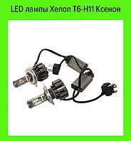 LED лампы Xenon T6-H11 Ксенон